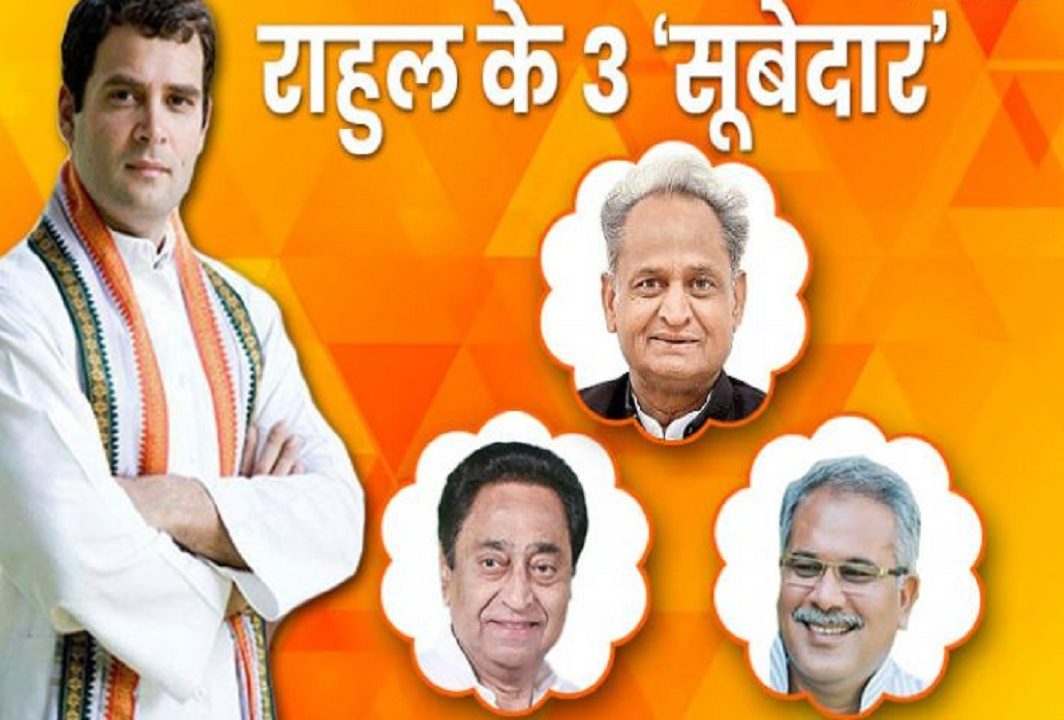 New Chief Minister of MP, Rajasthan and Chhattisgarh today will take oath, the Congress government from today in 3 states,
